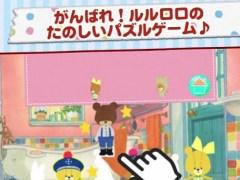 Kids game - TINY TWIN BEARS 1.8.1 Screenshot