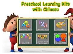 Kids Learning Kits FREE 1.0 Screenshot