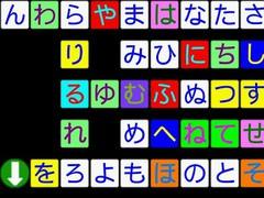 KidsHiragana50on(free) 1.5 Screenshot