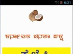 KJP Karnataka 1.0 Screenshot