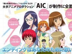 Koishite Aniken 1.2.00 Screenshot