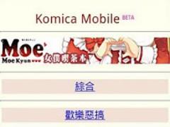 Komica Mobile 0.21.13235.75982 Screenshot