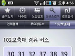 Korea bus RealTime(ChunCheon) 1.1 Screenshot