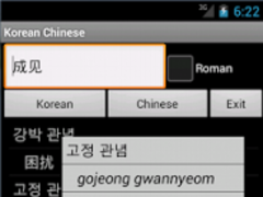 Korean Chinese Dictionary 9.1 Screenshot