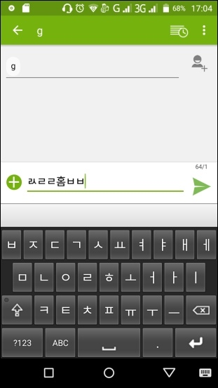 Korean Hangul Keyboard (Beta) 0 9 12 Free Download
