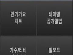 Korean Top charts, Music Songs 2.0 Screenshot