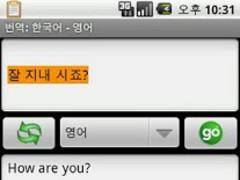 Korean Translate 2.2 Screenshot