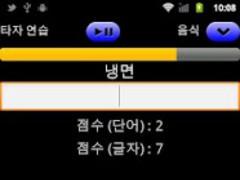 Korean Typing Practice 7.23 Screenshot