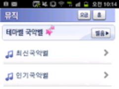 KoreanRingtone 1.0 Screenshot