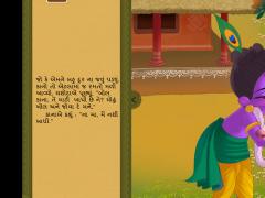 Krishna Story - Gujarati 1.02 Screenshot