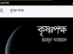Krishnopokkho | Hymayun Ahamed 1.2.0 Screenshot
