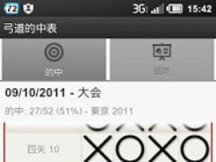 Kyudo Tekichu 2.2.6 Screenshot