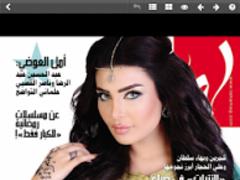 Laha Magazine 7.2.252 Screenshot