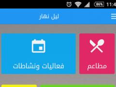 ليل نهار Lail Nhar 0.1.1 Screenshot