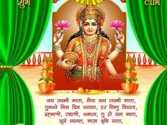 Lakshmi Chalisa,Arti,Wallpaper 1.0 Screenshot