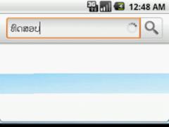 Lao Language Pack 0.9 Screenshot