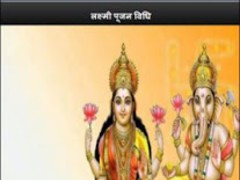 Laxmi Pooja Aarti with Audio 1.0 Screenshot