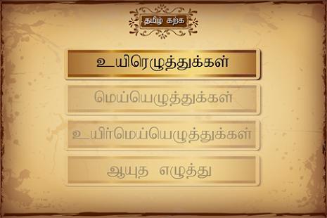 Learn arabic through tamil free pdf