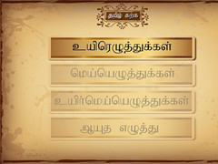 Learn and Write Tamil Letters 1.0 Free Download