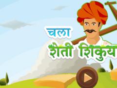 Learn Farming : Marathi Game 1.0 Screenshot