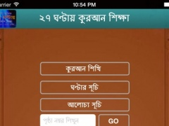 Learn Quran within 27hrs 1.1 Screenshot