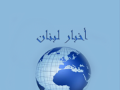 Lebanon News اخبار لبنان 1.14.16.645 Screenshot