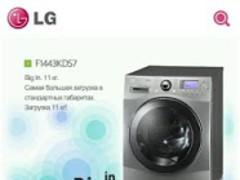 LG Home appliance 1.2.8 Screenshot