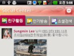 LG Social Center 1 1 0 Free Download