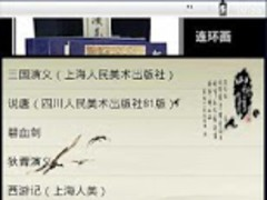 LianHuanHua Online Reader 3.3.5 Screenshot