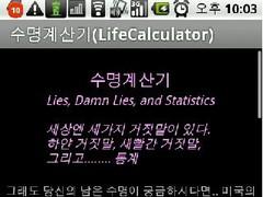 (Life Calculator) 3.0.3 Screenshot