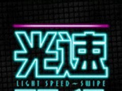 Light Speed Swipe WR 2.0.1 Screenshot