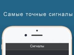 Сигналы Нефть Light Sweet 1.0 Screenshot