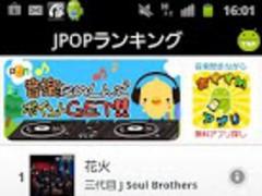 Listen free! JPOP Music 1.1.1 Screenshot