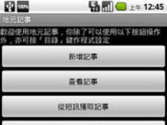 LocaMemo Location Reminder 1.0 Screenshot