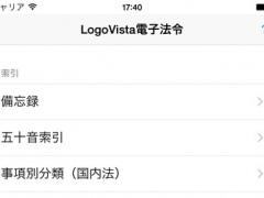 LogoVista電子法令 4.1.2 Screenshot