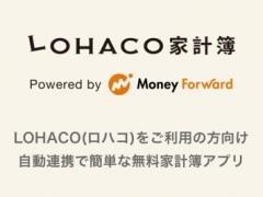 LOHACO家計簿 Powered by Money Forward 1.0 Screenshot