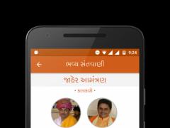 Lok Dayro - Santvani 2.0.7 Screenshot