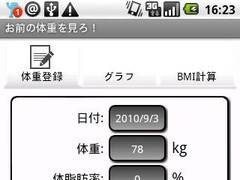Look At Your Weight 1.4.2 Screenshot
