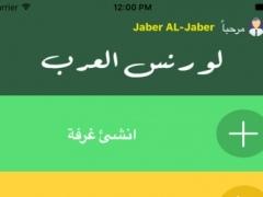 لورنس العرب || Lorance Arabia 1.1 Screenshot