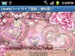 Lovely Heart LiveWallpapr_Free 1.24 Screenshot