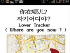 LoverTracker 1.2 Screenshot