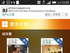 Macau eBooks 2.1 Screenshot
