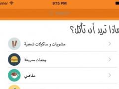 Mafjoo3 1.1 Screenshot