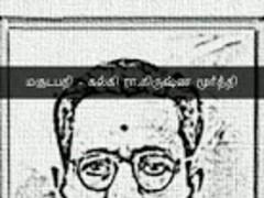 Magudapathi by Kalki in Tamil 13.0 Screenshot