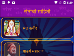 Maharastra Saints | मराठी संत 1.0 Screenshot