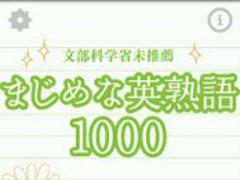 Majime Na Eijukugo 1000 1.61 Screenshot