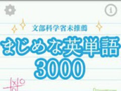 Majime Na Eitango 3000 1.81 Screenshot