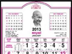 Malayalam Calendar 2013 1.0 Screenshot