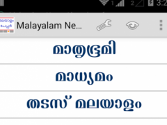 Malayalam News Alerts 7.5.7 Screenshot