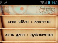 Shri Manache Shlok In Free Epub Download